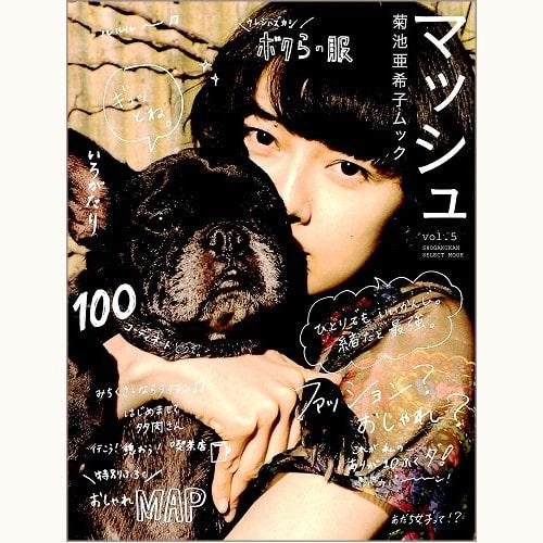 菊池亜希子ムック マッシュ vol.5 おしゃれ?ファッション?