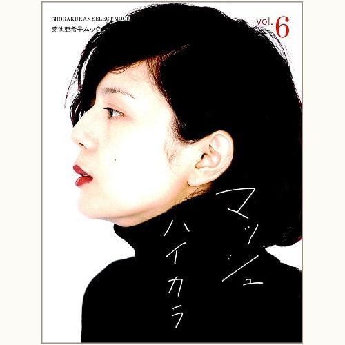 菊池亜希子ムック マッシュ vol.6 ハイカラ