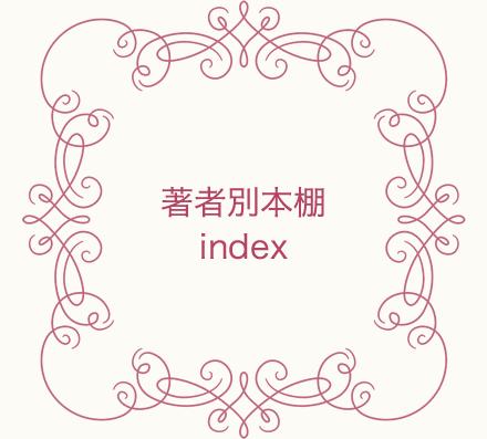 著者別本棚index