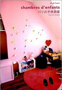 「ジュウ・ドゥ・ポゥム」の「子ども部屋」シリーズ