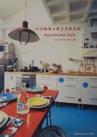 「ジュウ・ドゥ・ポゥム」の「キッチン」シリーズ