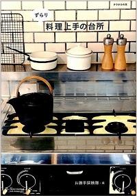 ずらり 料理上手の台所 / その2