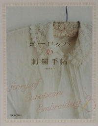 ヨーロッパの刺繍手帖