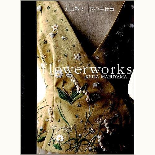 丸山敬太 花の手仕事 flowerworks