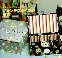 素敵な布でつくる フレンチスタイルの布箱