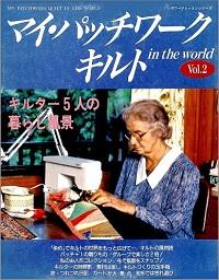 マイ・パッチワークキルト in the world