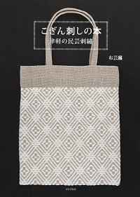 こぎん刺しの本 津軽の民芸刺繍