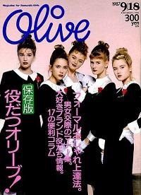 Olive 122 1987 9 18  保存版 役だつオリーブ!