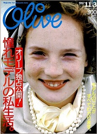 Olive N゜125 1987 11|3 オリーブ独占公開!憧れモデルの私生活。