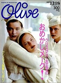 Olive 128 1987 12 18  おめかしメーク!