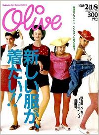Olive N゜131 1988 2|18  新しい服が、着たい!とびきりフレッシュ!春の服