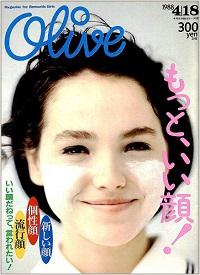 Olive N゜135 1988 4|18 もっと、いい顔!