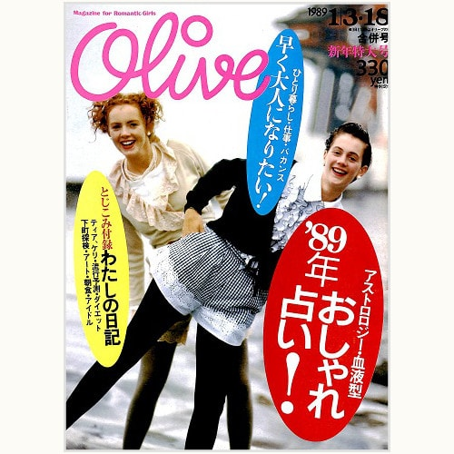 Olive N゜152 '89年 おしゃれ占い!