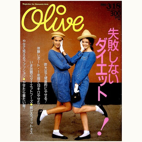 Olive N゜156 失敗しないダイエット!