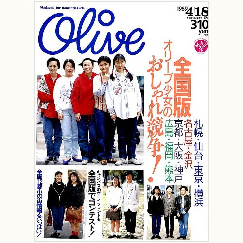 Olive N゜158 全国版 オリーブ少女のおしゃれ競争!
