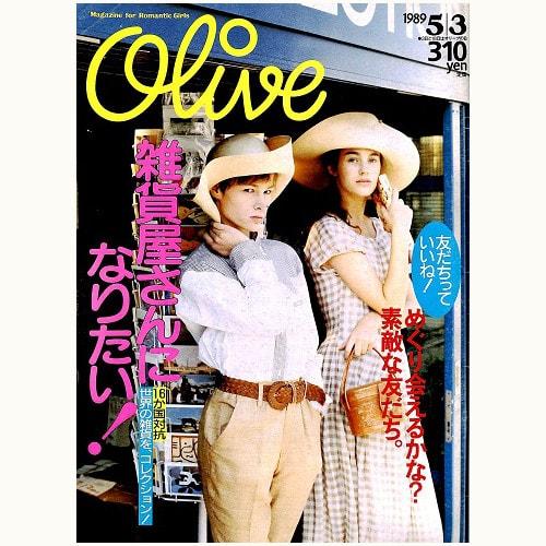 Olive N゜159 雑貨屋さんになりたい!