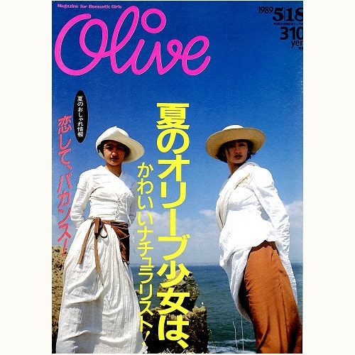 Olive N゜160 夏のオリーブ少女は、かわいいナチュラリスト!