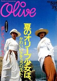 Olive N゜160 1989 5|18  夏のオリーブ少女は、かわいいナチュラリスト!