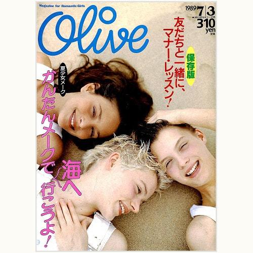 Olive N゜163 夏少女メーク かんたんメークで、海へ行こうよ!