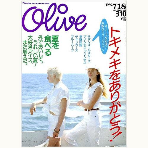 Olive N゜164 トキメキをありがとう!