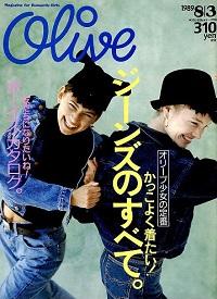 Olive N゜165 1989 8|3 かっこよく着たい!ジーンズのすべて。