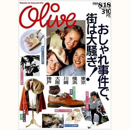 Olive N゜166 おしゃれ事件で、街は大騒ぎ!おしゃれ探偵の捜査ノート。