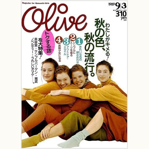 Olive N゜167 わたしがキメる!秋の色、秋の流行。