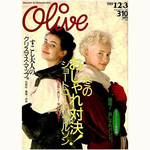 Olive N゜173 冬のおしゃれ対決!ショートコート VS.ブルゾン