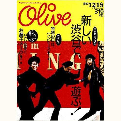 Olive N゜174 新しい渋谷で、遊ぶ!