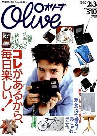 1990年「Olive」バックナンバー