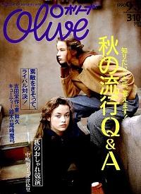 Olive N゜190 1990 9 3 知りたいことに、答えます!秋の流行Q&A