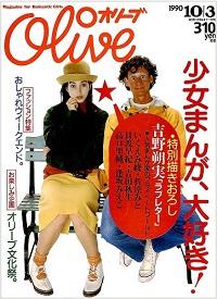 Olive N゜192 1990 10|3  少女まんが大好き!