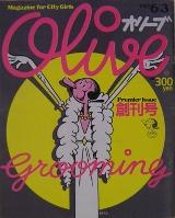 1982年「Olive」バックナンバー