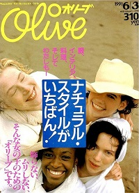 1991年「Olive」バックナンバー