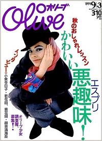 Olive 213 1991 9|3  秋のおしゃれレッスン かわいい悪趣味(エスプリ)!