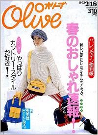 Olive 223 1992 2|18  春のおしゃれ速報!