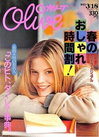 Olive N゜248 1993 3 18  春のおしゃれ時間割!
