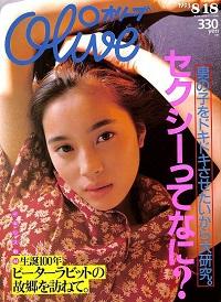 1993年「Olive」バックナンバー