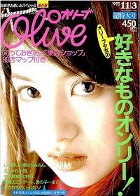 1995年「Olive」バックナンバー