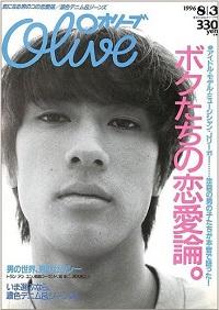 1996年「Olive」バックナンバー