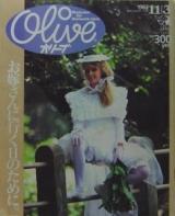 1983年「Olive」バックナンバー