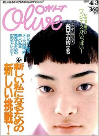 1997年「Olive」バックナンバー