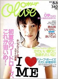 1999年「Olive」バックナンバー