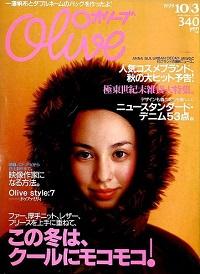 Olive N゜399 1999 10|3 この冬は、クールにモコモコ!