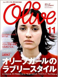 2001年「Olive」バックナンバー