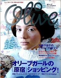2002年「Olive」バックナンバー