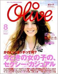 2003年「Olive」バックナンバー