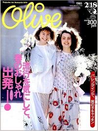 1985年「Olive」バックナンバー