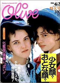 1986年「Olive」バックナンバー