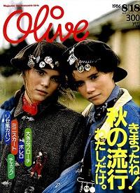 Olive N゜97 1986 8|18  きまったね!秋の流行わたしだけ